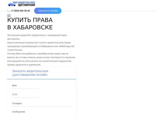 habarovsk.fort-pravas.com
