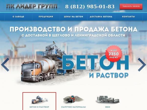 sheglovo.beton-titan-spb.ru